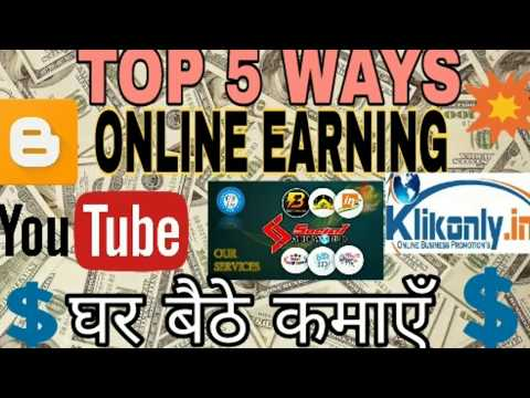Xxx Mp4 TOP 5 WAYS EARNINGS IN INDIA घर बैठे कमाएं 💯 WORKING 3gp Sex