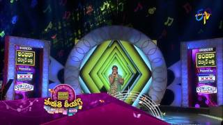 Padutha Theeyaga | 23rd January 2017  | Latest Promo