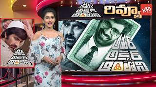 Amar Akbar Anthony Review | Ravi Teja AAA Telugu Movie | Ileana | Sunil | Sreenu Vaitla | YOYO TV