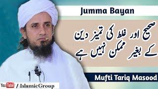 Sahi Aur Galat Ki Tameez Deen Ke Bagher Mumkin Nhi | Mufti Tariq Masood