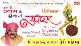 Mein Balak Nadaan Tere Mahima   Hit Khatu Shyam Bhajan   Devotional Bhajan   Saawariya Music