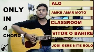 5 most popular Bengali songs ONLY in 4 CHORDS-HOW TO PLAY-Easy Guitar Lesson
