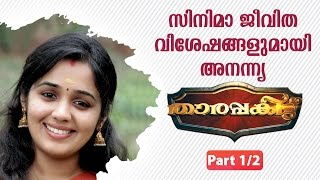 Actress Ananya About Her Personal & Film Life 1:2 | Tharapakittu 21 10 2016