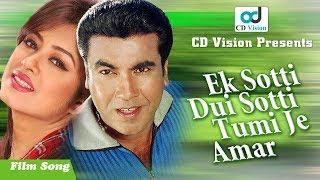 Ek Sotti Dui Sotti Tumi Ja Amar | Rustom (2016) Hd Movie Songs | Manna | Mou Sumi | Cd Vision