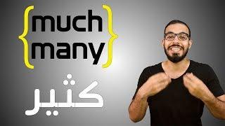 الفرق بين too much و too many في الانجليزي