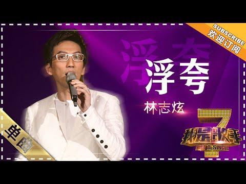 林志炫《浮夸》 单曲纯享《我是歌手》I AM A SINGER【歌手官方音乐频道】