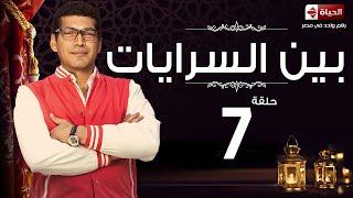 مسلسل بين السرايات HD - الحلقة 7 - ايتن عامر وباسم سمرة - Ben El Sarayat Series Eps 07