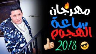 مهرجان ساعة الهجوم 2018 | حمو بيكا - مودي امين - فيجو الدخلاوي | جديد 2018