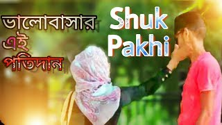 shuk pakhi song _by_new music _ (official___video) love songs