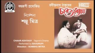 Chaar Adhyaay | Bengali Tagore's Drama | Bahurupi | Sombhu Mitra | Tripti Mitra | A I R Released