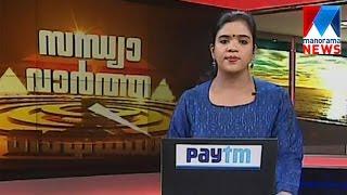 സന്ധ്യാ വാർത്ത | 6 P M News | News Anchor - Shani Prabhakaran | January 11, 2017  | Manorama News