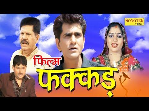 Xxx Mp4 Super Hit Film Fakkad फक्कड़ Uttar Kumar Dhakad Chhora Kavita Joshi Hindi Full Movies 3gp Sex