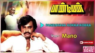 Pandiyan Tamil Movie Songs | Pandiyana Kokka Song | Rajinikanth | Khushboo | Ilayaraja