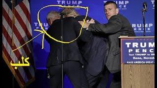 عاجل..محاولة اغتيال الرئيس الامريكي ترامب من طرف شاب مسلم في خطاب  يندد فيه القدس عاصمة فلسطين