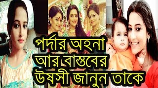 'অহনা' নয়,উষসী বাস্তবে কেমন মানুষ?|star jalshal|Ushasi Ray|Bengali Serial|Bengali Actress|MilonTithi