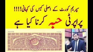 Hiba Property Law in Pakistan | Property Gift Law in Pakistan
