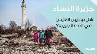 جزيرة في أستونيا تسيطر عليها النساء بالكامل