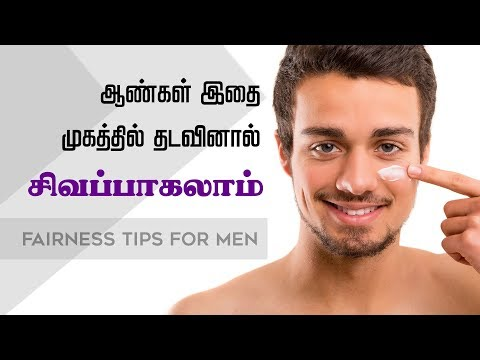 Xxx Mp4 Fairness Tips For Men In Tamil Skin Whitening Tips 3gp Sex