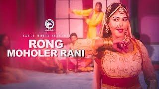 Rong Moholer Rani Item Song   Nasrin   Bangla Movie Song