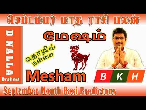 Xxx Mp4 Mesham Aries September Month Rasi Palan 2018 2019 மேஷம் ராசி செப்டம்பர் மாத ராசி பலன்கள் 2018 3gp Sex