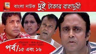 Dui Takar Bahaduri | Bangla Natok | Part 15 & 16 | Aa Kha Mo Hasan,Mosharaf Karim