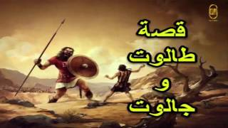 قصة | قصة  طالوت و جالوت  | قصص من القرآن الكريم | اروع سرد و تفصيل