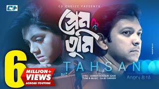 Prem Tumi | Tahsan | Tisha | Sajid Sarkar | Angry Bird | Mizanur Rahman Aryan | Bangla Drama Song