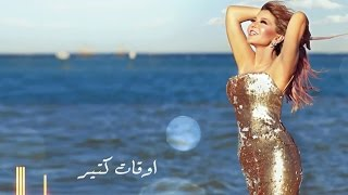 Samira Said ... Awat Kteir - With Lyrics | سميرة سعيد ... أوقات كتير - بالكلمات