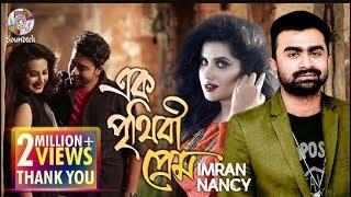 Bangla_Imran _ Nancy - Ek Prithibi Prem - Music Video - S