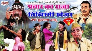 पत्थर का राजा - तिलिस्मी खंजर (भाग-9) - New Bhojpuri Nautanki 2018 | Dehati Tamasha Program