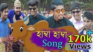 Hamba Hamba Song | হাম্বা হাম্বা সং | Tamma Tamma Parody Song | Zan Zamin | Eid Special 2018