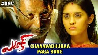 RGV Attack Movie Songs | Chaavaduraa Paga Video Song | Manchu Manoj | Surabhi | Jagapathi Babu