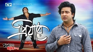 Priyare | Sakib Khan | S.I.Tutul | Mon Jekhane Hridoy Sekhane | Bangla Movie Song | FULL HD