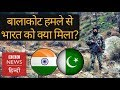 Balakot: Indian air strike in Pakistan and it