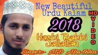 Beautiful New Urdu Naat // নতুন বাংলা উর্দু নাত / Hasbi Rabbi Jallallah By abu toha (moyna)