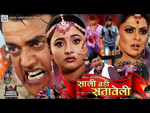 Xxx Mp4 Sali Badi Sataweli साली बडी सतावेली Bhojpuri Super Hit Full Movie Latest Bhojpuri Film 3gp Sex