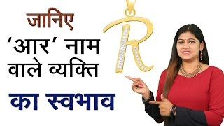 जानिये R नाम वाले व्यक्ति का स्वभाव || Meaning Of The First Letter Of Your Name