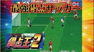 Super Sidekicks 2 - The World Championship 得点王2 Arcade cheat アーケード チート