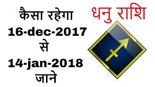 dhanu rashi 2017-2018 in hindi - (16 dec 2017 to 14 dec 2018) - samasyain aapki samadhan hamara