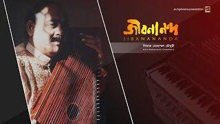 Jibanananda By Ustad Niaz Mohammad Chowdhury   Album Jibanananda Das   Official lyrical Video