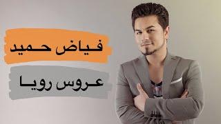 Fayaz Hamid - Arose Roya NEW AFGHAN SONG 2018