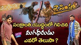 Sankranthi 2018 Hit Movie Agnathavasi or Jai Simha | Balakrishna vs Pawan Kalyan | YOYO Cine Talkies