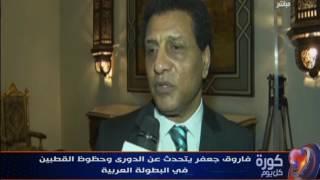 كورة كل يوم _ فاروق جعفر: الأهلي خد الدوري .. لان مفيش منافسة الأهلي بيلاعب نفسه!!