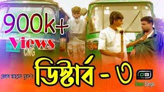 নাটিকা: ডিস্টার্ব  ৩। Distrub 03। actor murad । sylheti Natok।comedy bangla