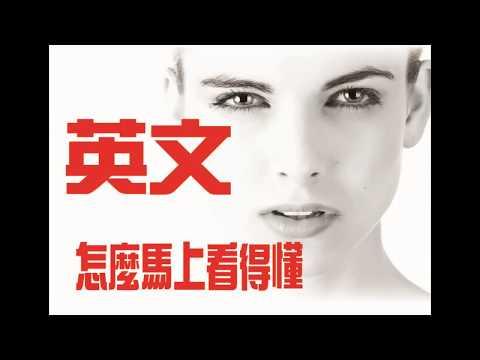 Xxx Mp4 一 招教你英文怎麼馬上看得懂 Www Six Com Tw 3gp Sex