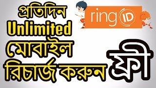 Unlimited ফ্রী মোবাইল রিচার্জ করুন | What is RingID? How to Earn From Ring ID | Bangla Tutorial