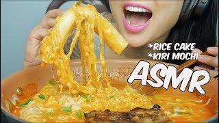 ASMR KIRI MOCHI + Giant RICE CAKE + Spicy CHEESY NOODLES (EATING SOUNDS) NO TALKING | SAS-ASMR
