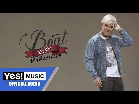 Xxx Mp4 ยินดีนำเสนอ Boat Dr Fuu OFFICIAL AUDIO 3gp Sex