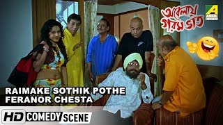 Raimake Sothik Pothe Feranor Chesta   Comedy Scene   Abelay Garam Bhat