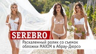 SEREBRO: раскаленный ролик со съемок обложки MAXIM в Абрау-Дюрсо!
